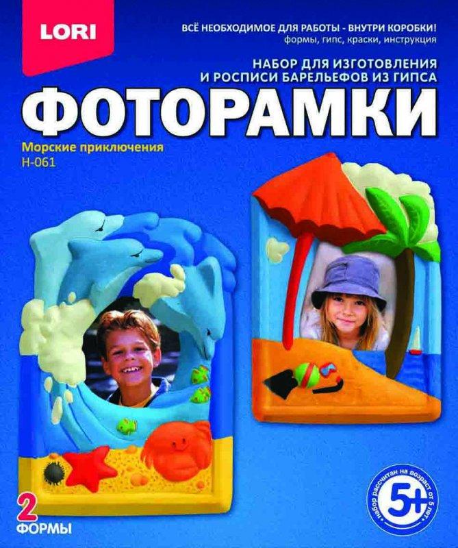 """Фоторамки из гипса """"Морские приключения"""" Н-061"""