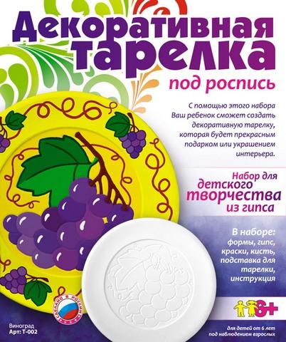 """Декоративная тарелка """"Виноград"""" Т-002"""