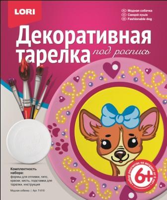 "Декоративная тарелка ""Модная собачка"" Т-010"
