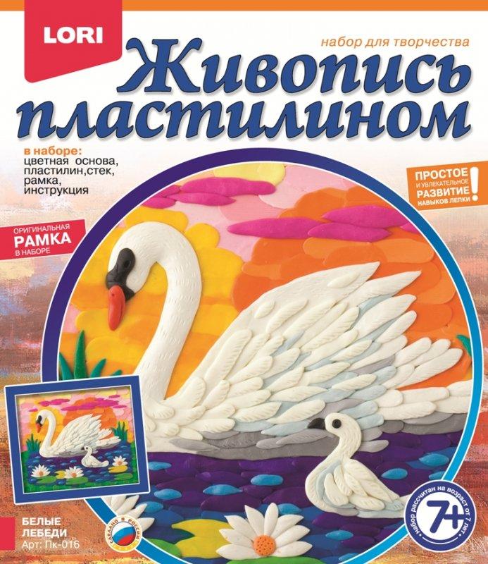 """Живопись пластилином """"Белые лебеди"""" Пк-016"""