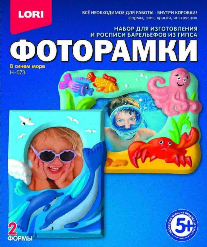 """Фоторамки из гипса """"В синем море""""Н-073"""