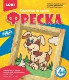 """Фреска. Картина из песка """"Радостный щенок"""" Кп-001"""