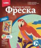 """Фреска. Картина из песка """"Попугай ара"""" Кп-034"""