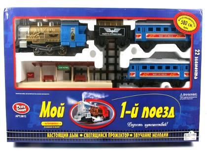 """Ж/Д  """"Мой 1-й поезд""""  0613"""