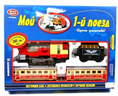"""""""Ж/Д  """"""""Мой 1-й поезд""""""""  0615"""""""