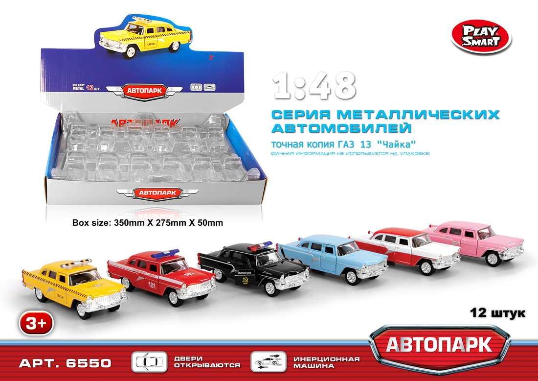 Машинка ГАЗ-13 Чайка  Автопарк 6550