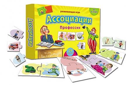 АССОЦИАЦИИ-ПОЛОВИНКИ. ПРОФЕССИИ. ст-т 12  ИН-7986