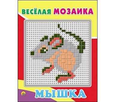Весёлая мозаика. МЫШКА (Арт. М-1534)