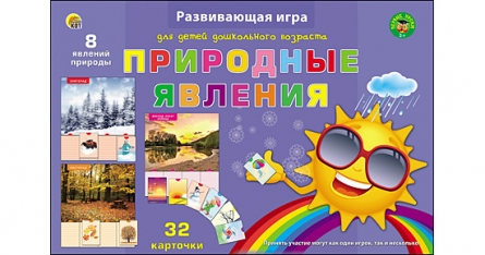ПЕРВЫЕ УРОКИ. ПРИРОДНЫЕ ЯВЛЕНИЯ  ПО-0393