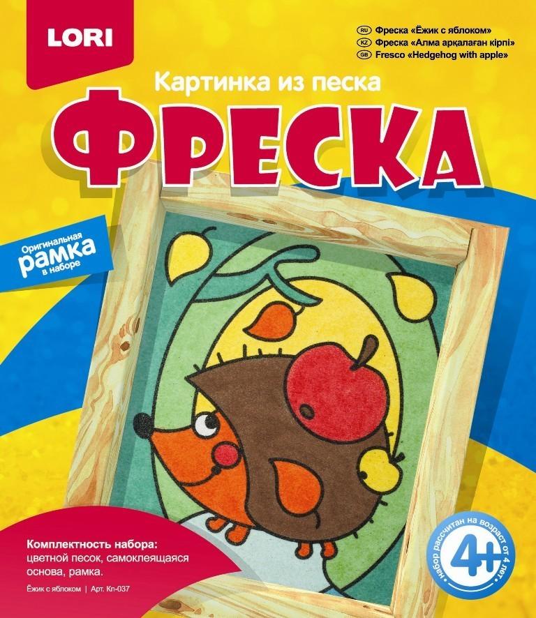 """Фреска. Картина из песка """"Ёжик с яблоком"""" Кп-037"""