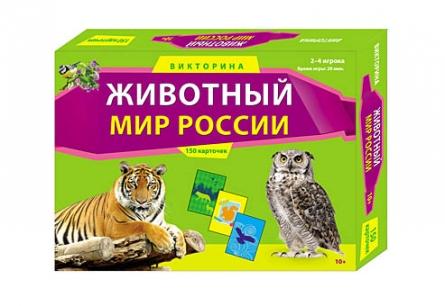 ВИКТОРИНА. 150 карточек. ЖИВОТНЫЙ МИР РОССИИ  (Арт. ИН-0071)