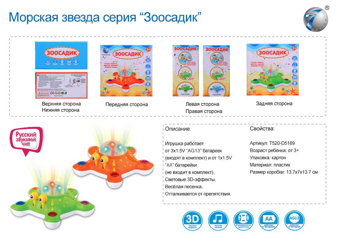 """Серия """"Зоосадик"""" 5189/8819"""