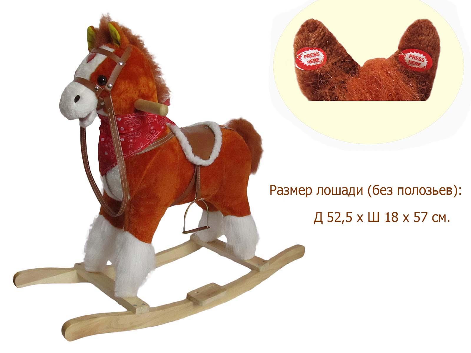 Лошадь качалка 011М+М1-1 (W02) 10/8
