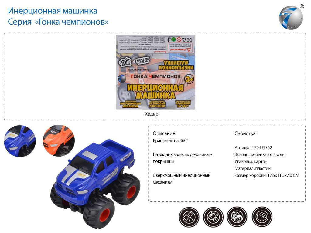 Машинка 20-D5762/789-13