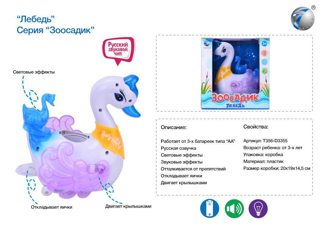 Игрушка музыкальный лебедь 356-D3355/0607