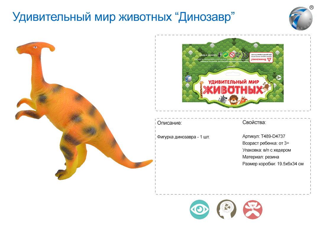 Динозавр игрушка T489-D4737/LT323O1