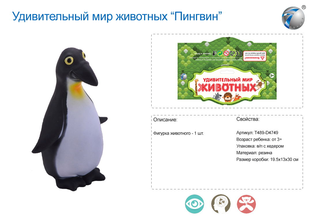 Пингвин игрушка 489-D4749/LT331A