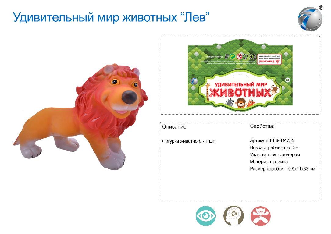 Лев игрушка 489-D4755/LT336A1