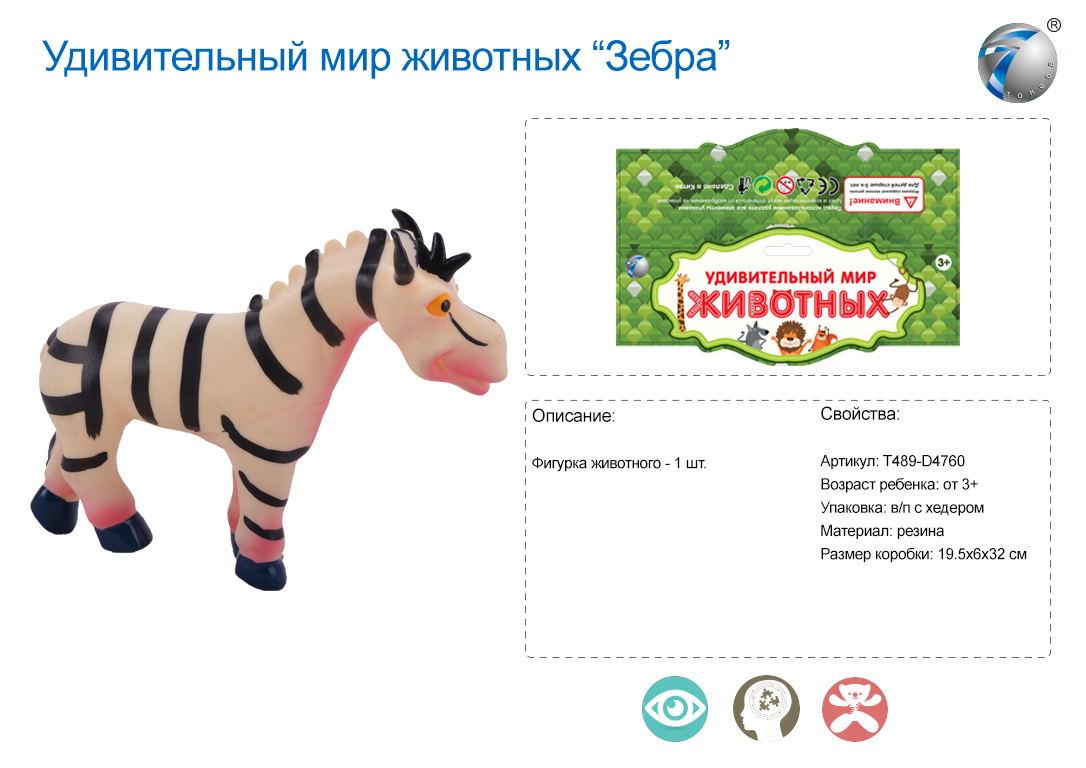 Зебра игрушка 489-D4760/LT336F1