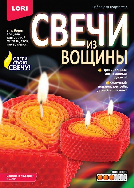 """Свечи из вощины """"Сердце в подарок""""Вн-001"""