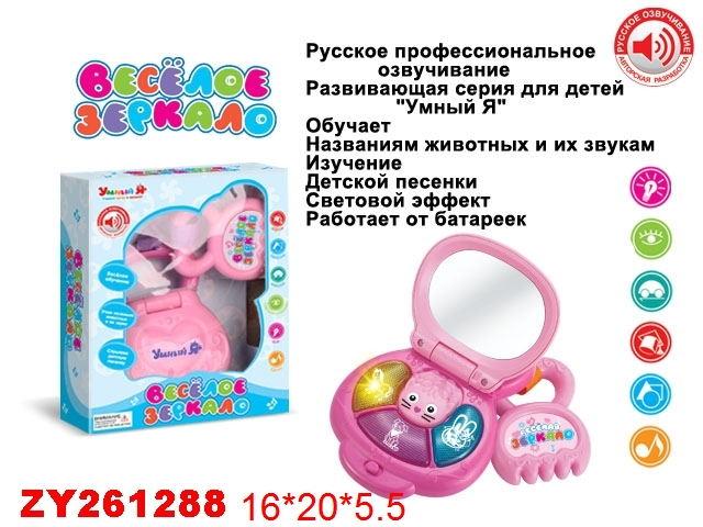 Детский косметический набор ZYE-E0086(8019)