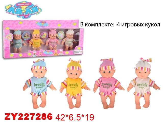 Пупс, набор 4 штB0543-2/003-2 по-шт