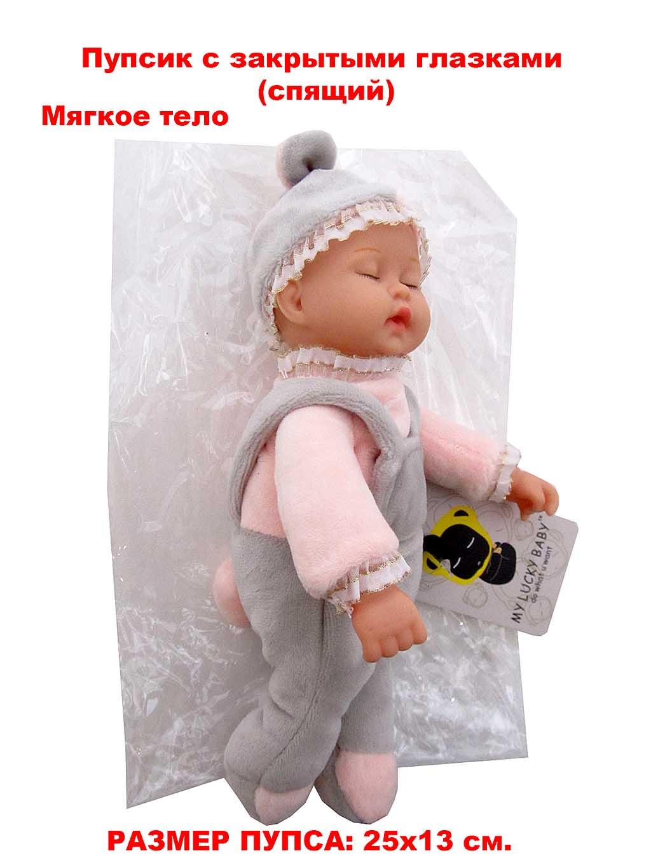 Мягкая кукла 982-3