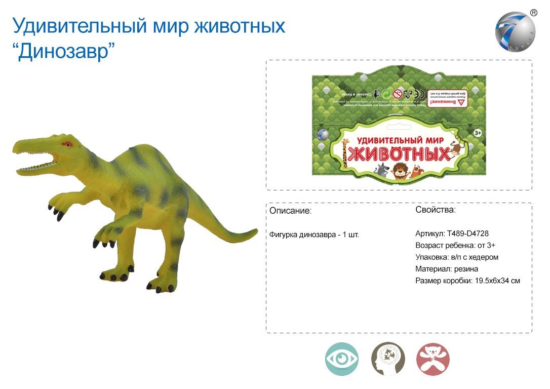 Динозавр 3231D1/489-4728 Удивительный Мир
