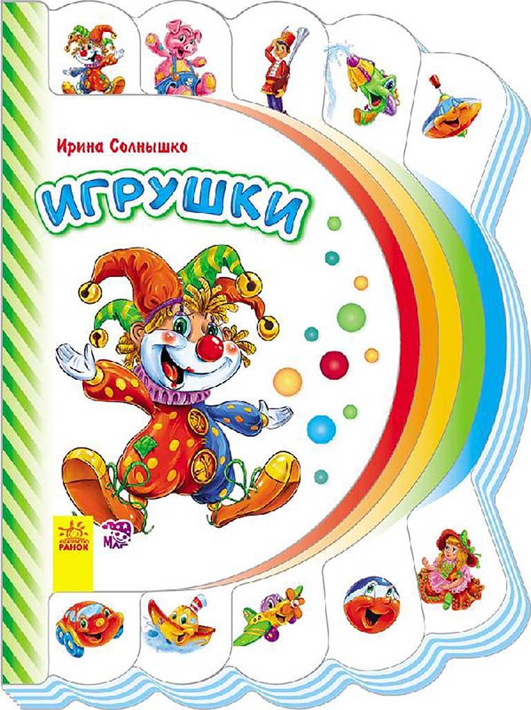 М305004Р Моя первая книжка Игрушки