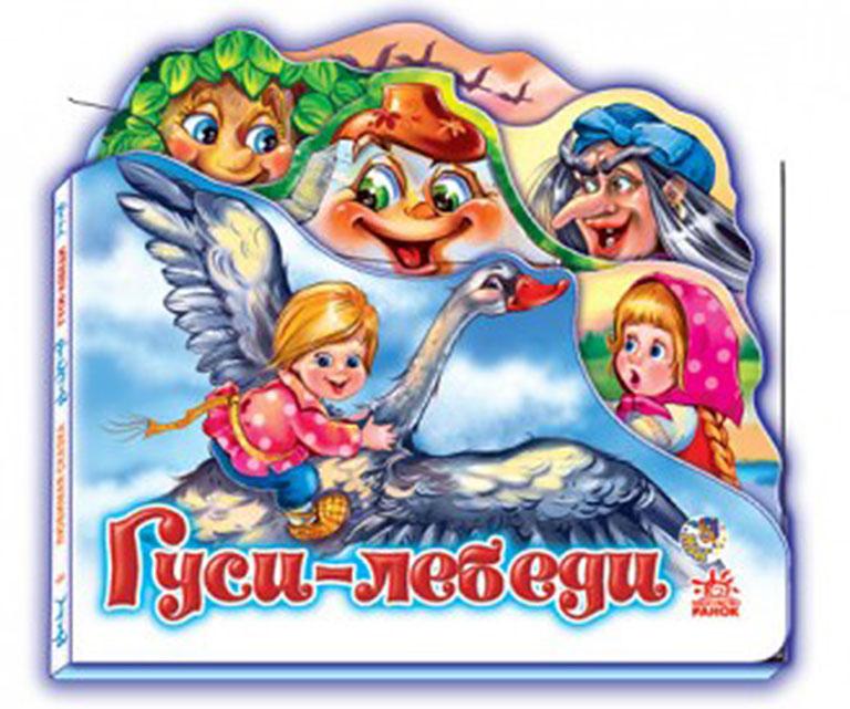 """М332018Р Любимая сказка (мини), """"Гуси-лебеди (Н)"""""""