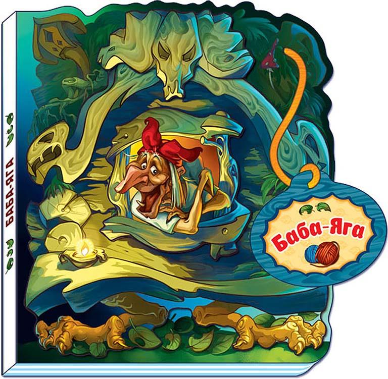 М156002Р Баба-Яга - Сказки-домики