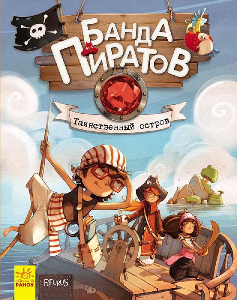 Р519003Р Таинственный остров - Банда пиратов