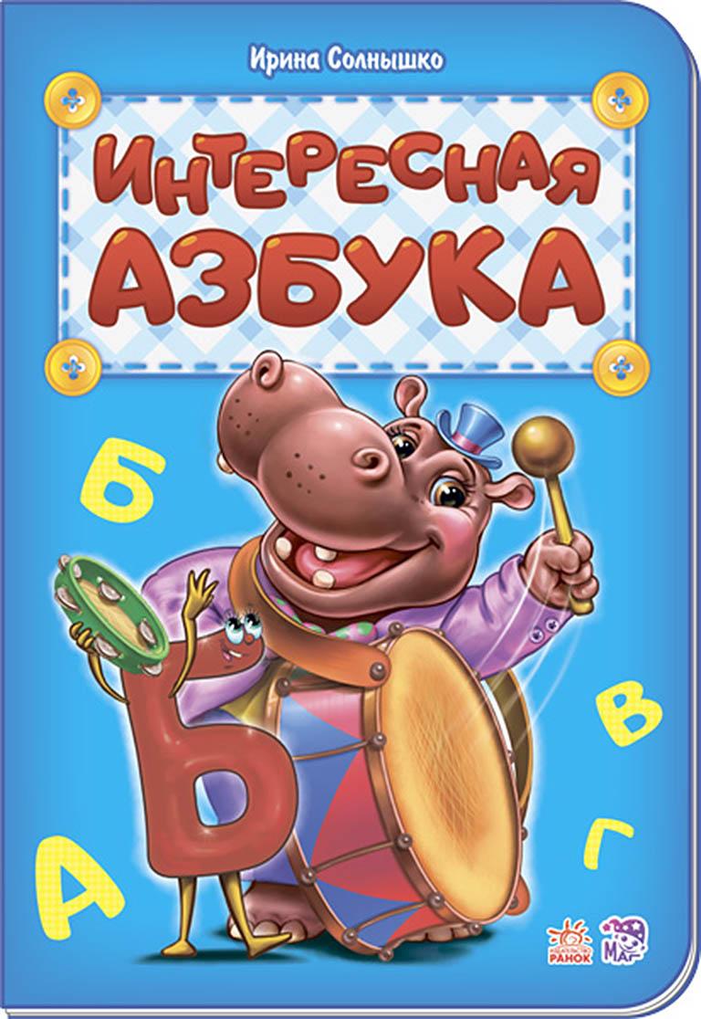 М327027Р Азбука,  Интересная азбука