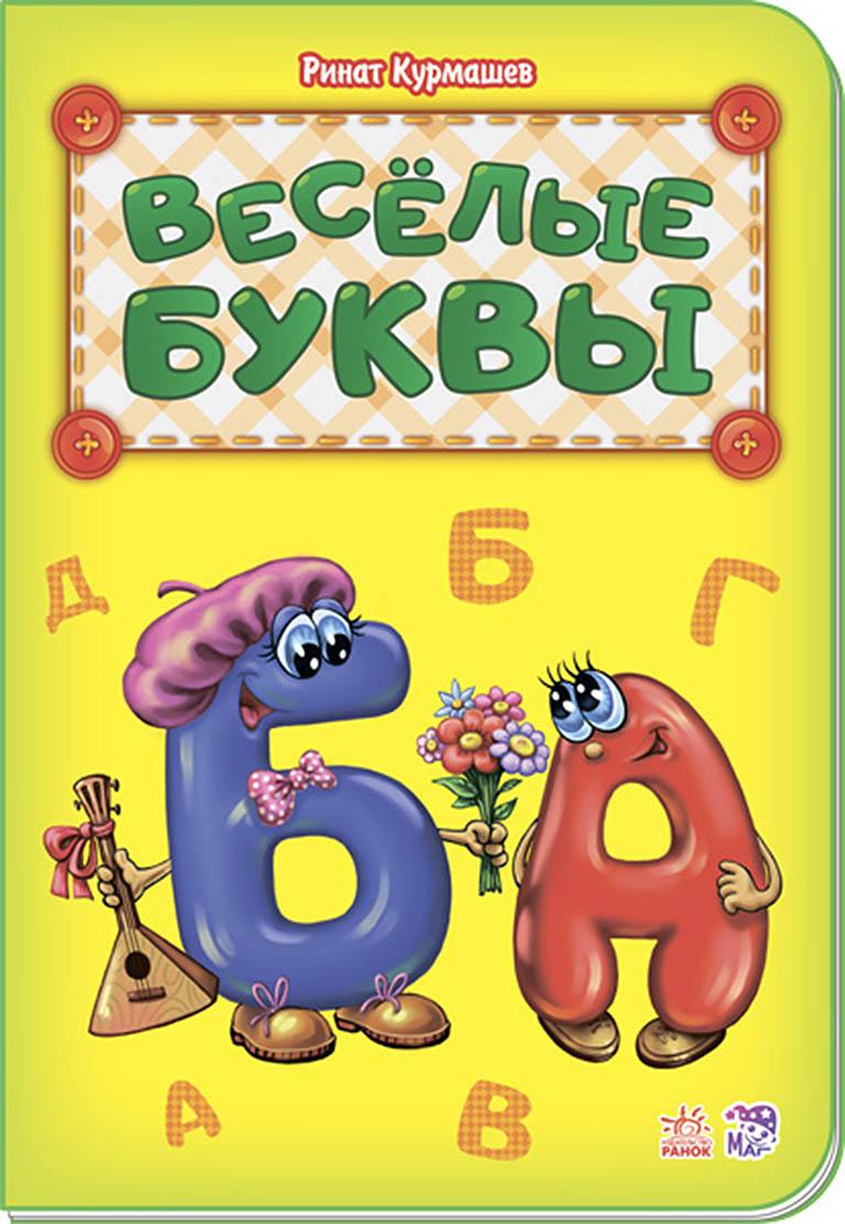М327029Р Азбука,  Веселые буквы