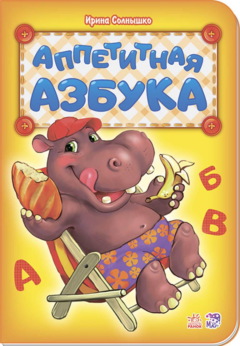 М327015Р Азбука,  Аппетитная азбука