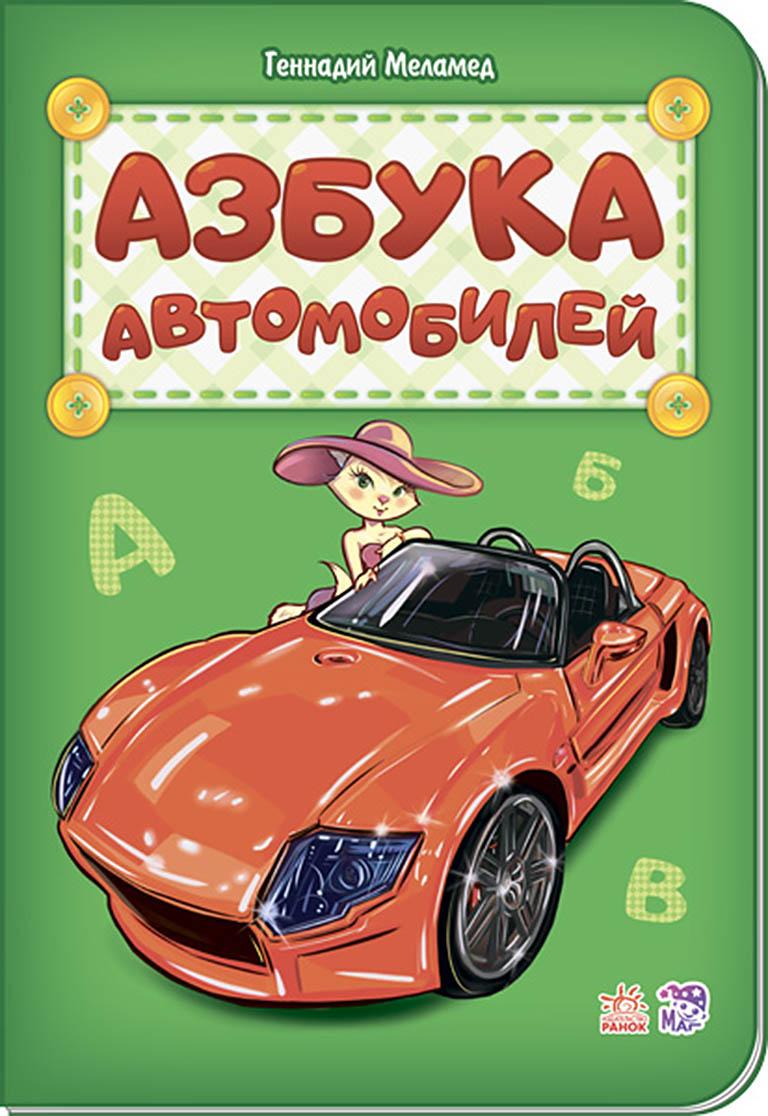 М327035Р Азбука,  Азбука автомобилей