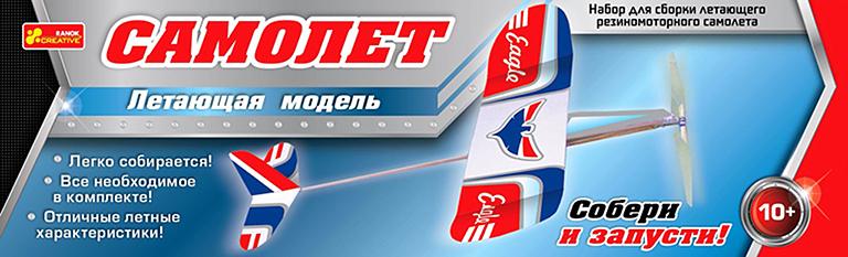 """15172001Р Летающая модель """"Самолет"""""""