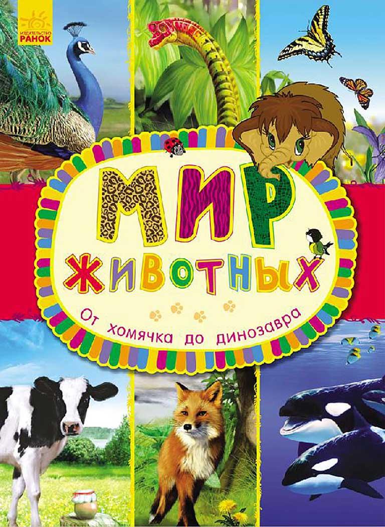 С900926Р Мир животных-От хомячка до динозавра