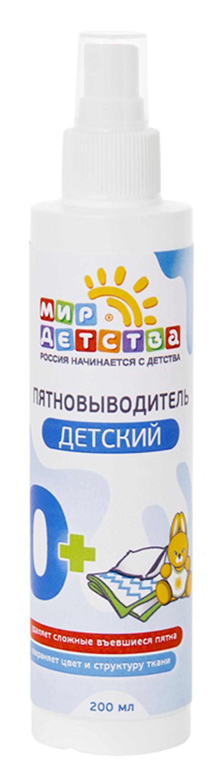 44025 Пятновыводитель для детского белья, 200мл (спрей)