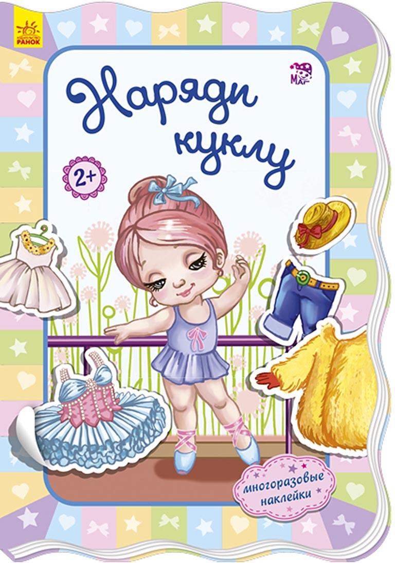 А591004Р Для маленьких девочек - Наряди куклу
