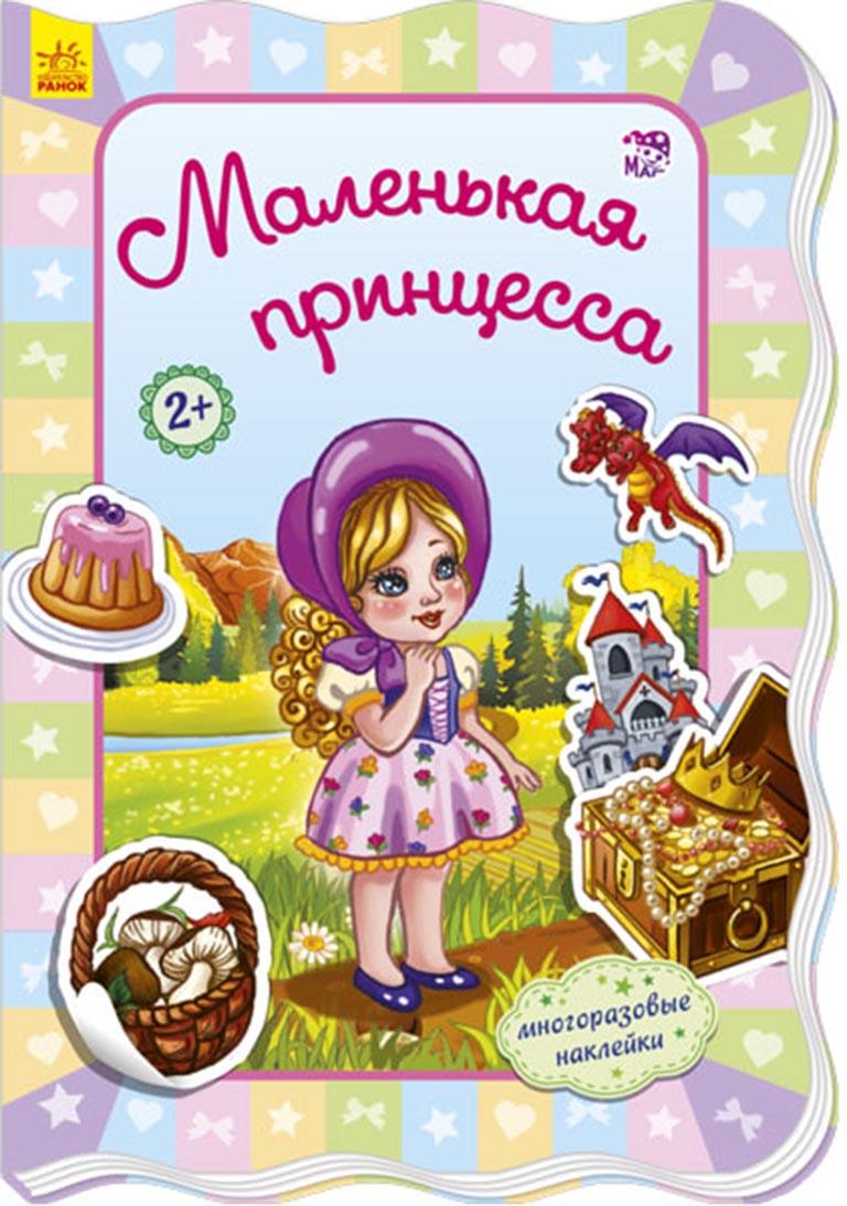 А591003Р Для маленьких девочек - Маленькая принцесса