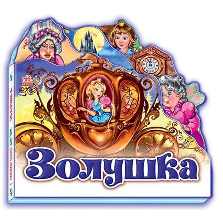 "М332009Р Любимая сказка (мини), ""Золушка (Н)"""