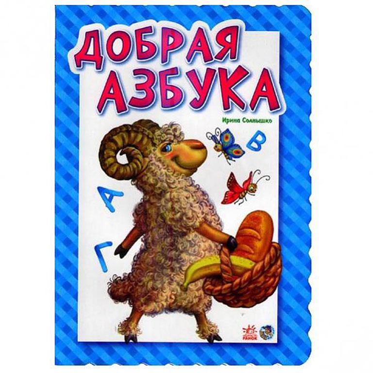 """М327005Р Азбука, """"Добрая азбука (Н)"""""""