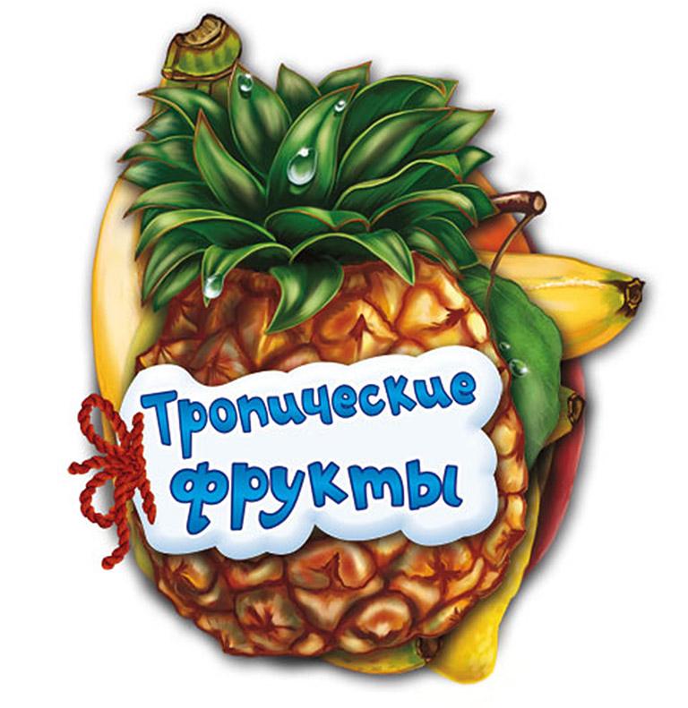 """М248017Р Отгадай-ка, """"Тропические фрукты (Н)"""""""