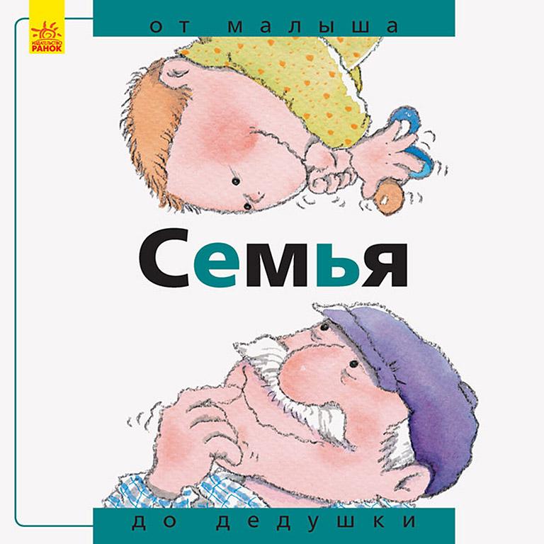 А766006Р  От... до Семья: от малыша до дедушки