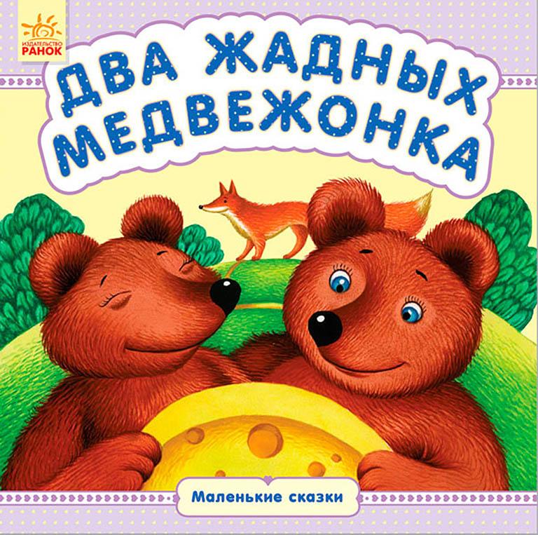 С542009Р Маленькие сказки - Два жадных медвежонка
