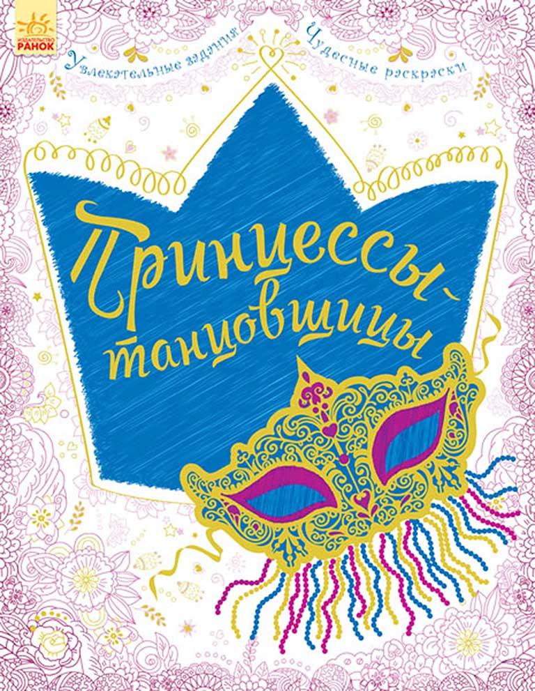 С444009Р Большая книга для творчества - Принцессы-танцовщицы