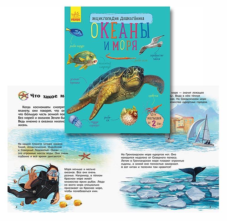 С614012Р Энциклопедия школьника - Океаны и моря