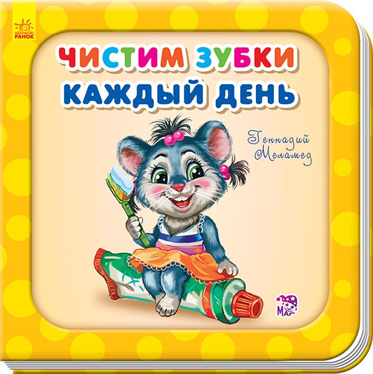 """А526029Р Нужные книжки, """"Чистим зубки каждый день"""""""