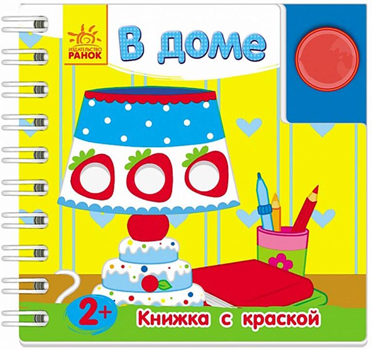 """Л386002Р Книжка с краской, """"В доме"""""""